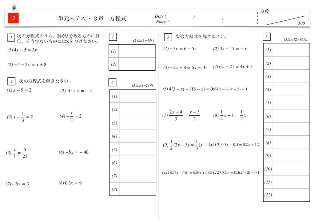 中1数学3章方程式単元末テストm-5-7のサムネイル