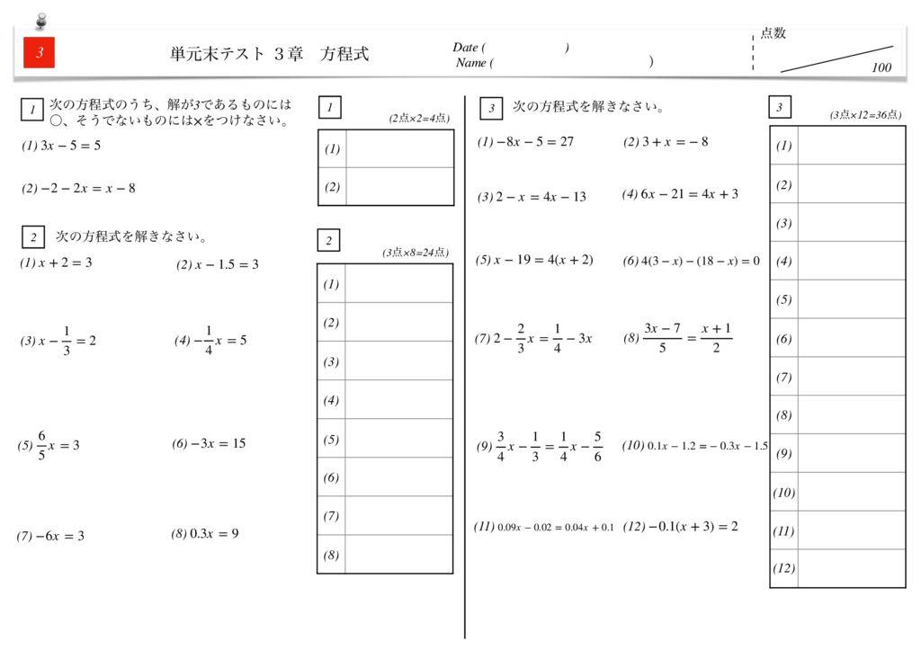 中1数学3章方程式単元末テストm-8-10のサムネイル