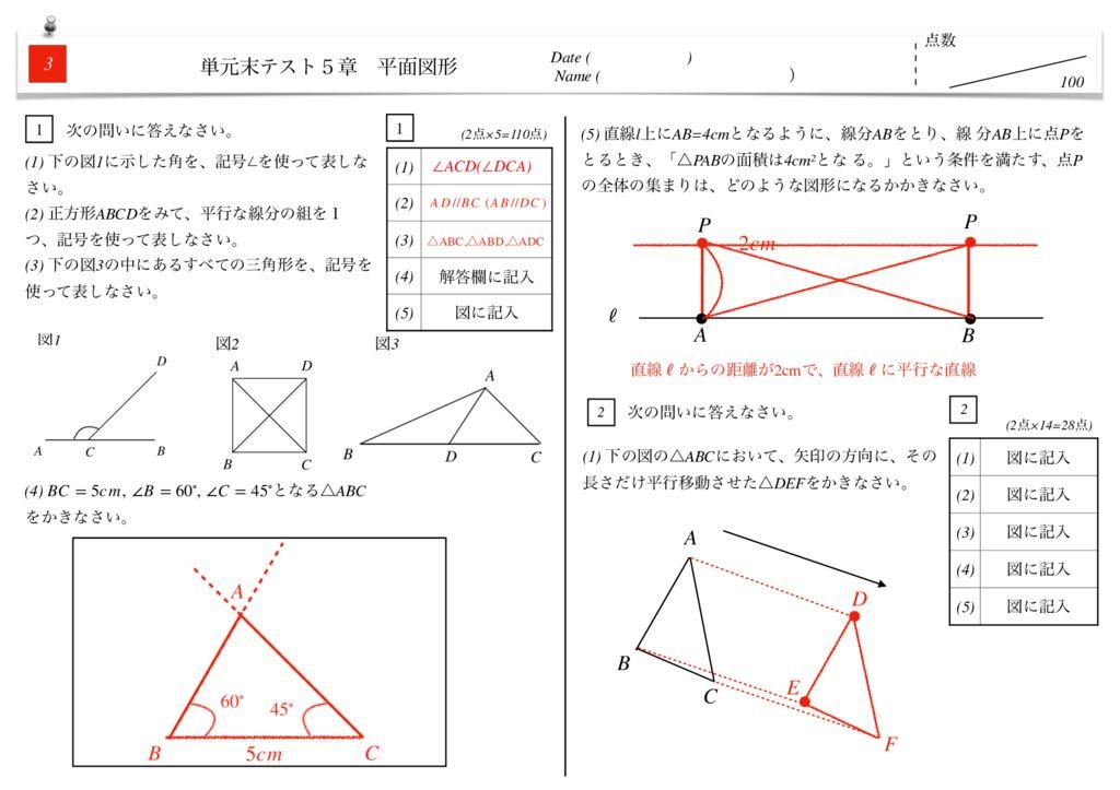 中1数学5章平面図形単元末テストk-14-19のサムネイル