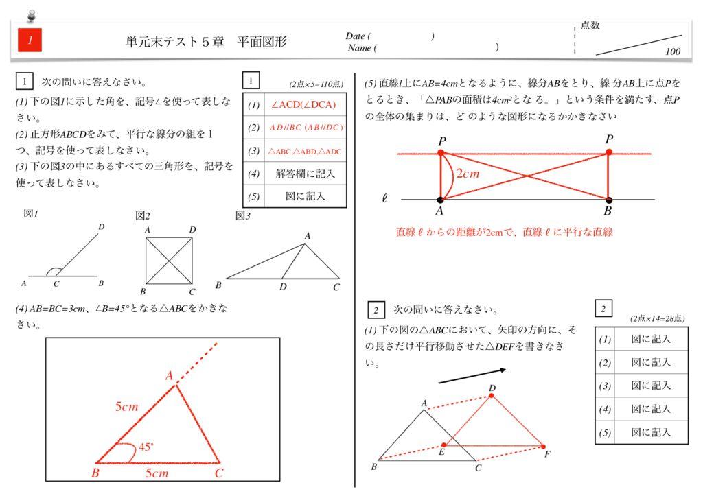 中1数学5章平面図形単元末テストk-2-7のサムネイル