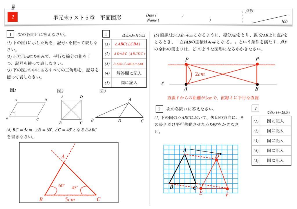 中1数学5章平面図形単元末テストk-8-13のサムネイル