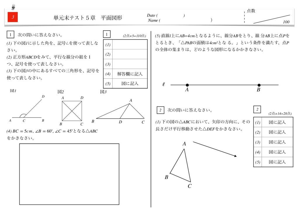 中1数学5章平面図形単元末テストm-14-19のサムネイル