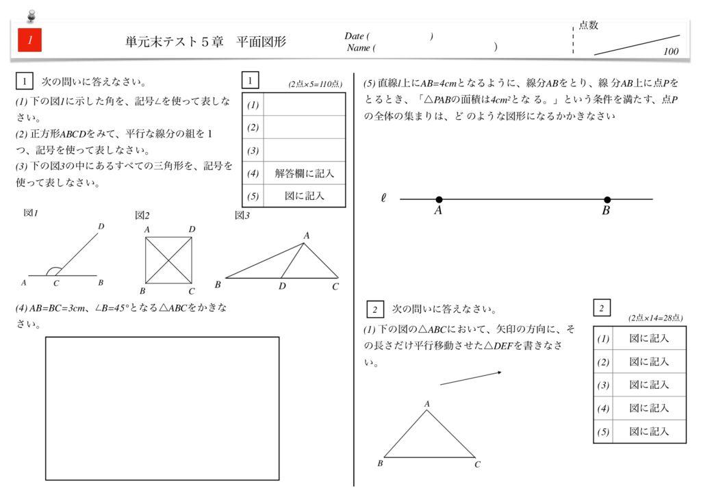 中1数学5章平面図形単元末テストm-2-7のサムネイル