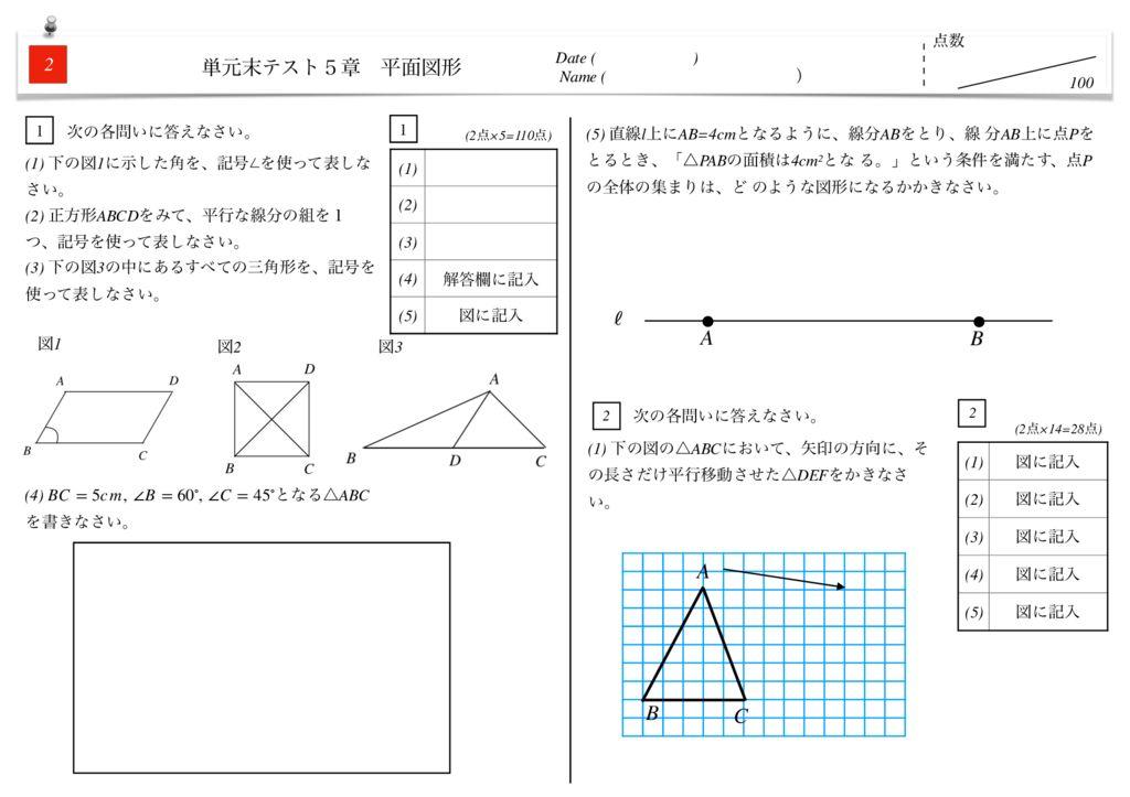 中1数学5章平面図形単元末テストm-8-13のサムネイル