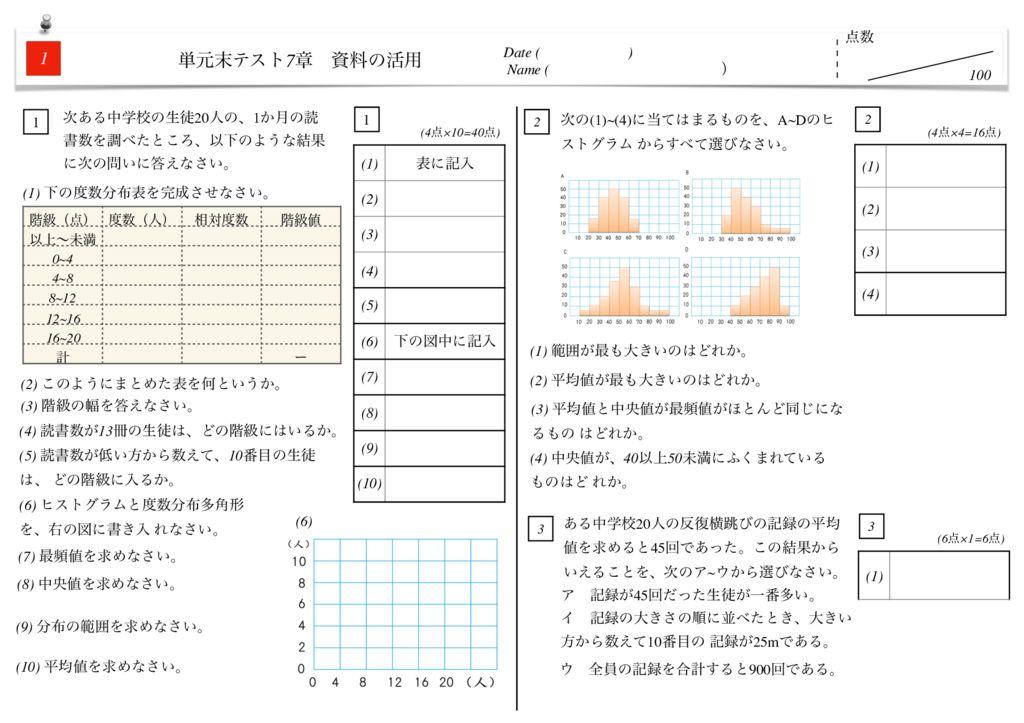 中1数学7章資料の活用単元末テストm-2-3のサムネイル