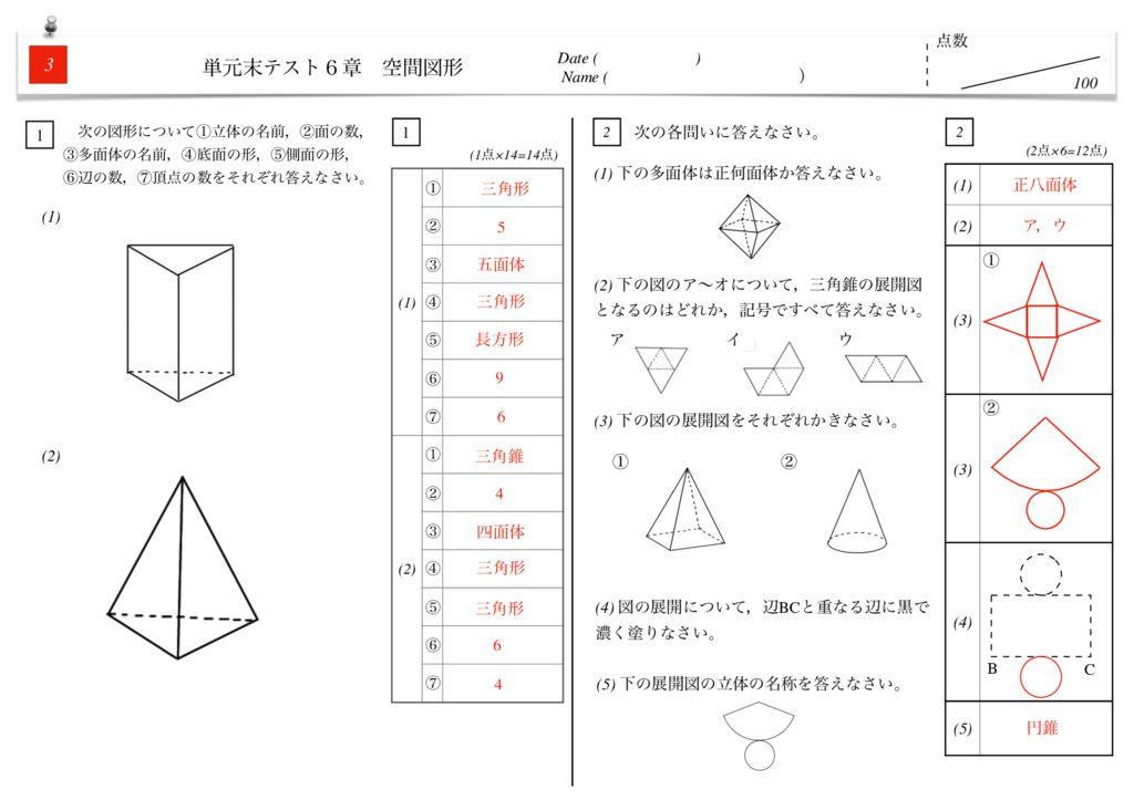 中1数学6章平面図形単元末テストk-10-13のサムネイル