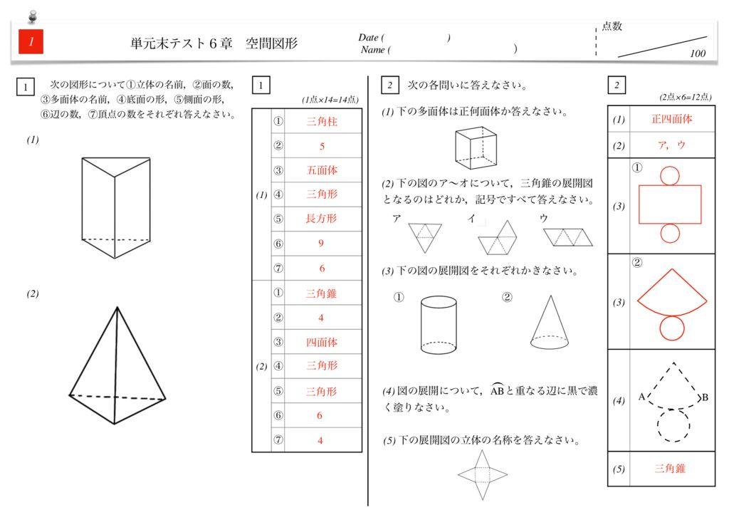中1数学6章平面図形単元末テストk-2-5のサムネイル