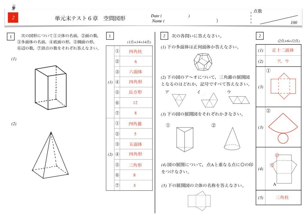 中1数学6章平面図形単元末テストk-6-9のサムネイル