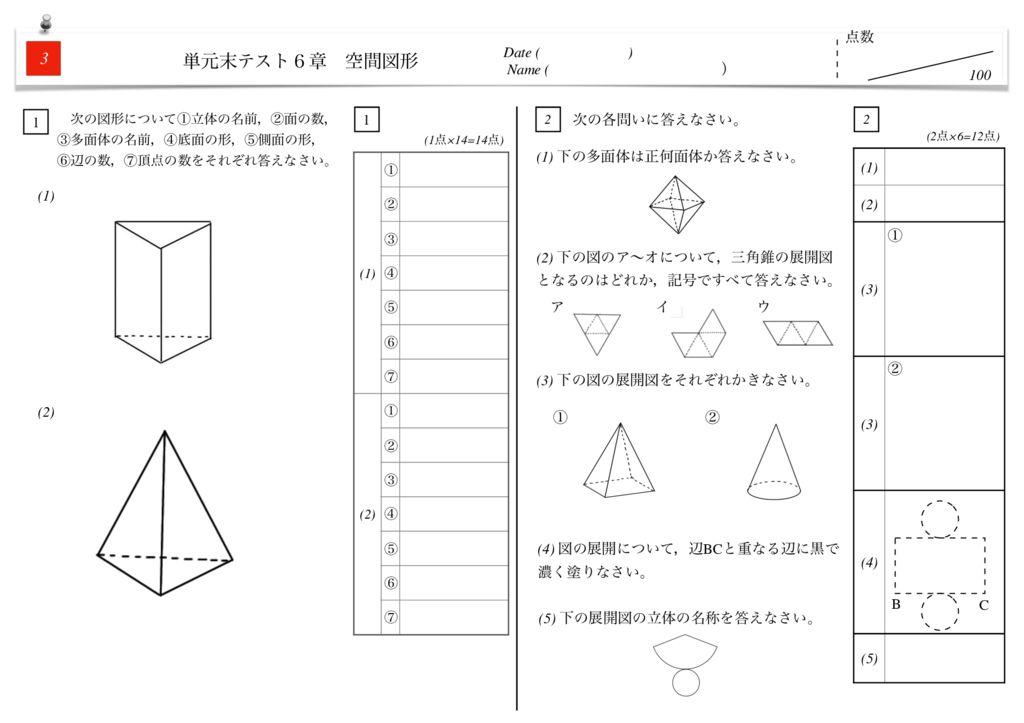 中1数学6章平面図形単元末テストm-10-13のサムネイル