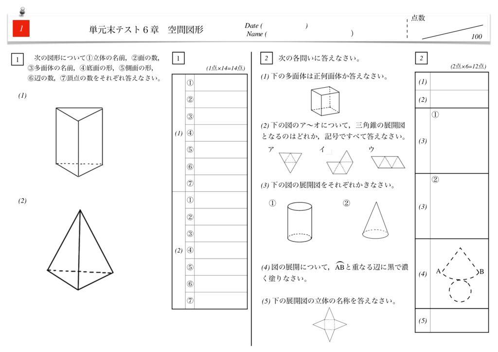 中1数学6章平面図形単元末テストm-2-5のサムネイル