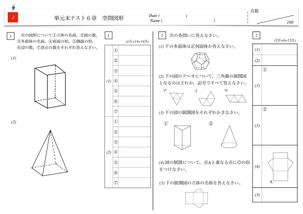 中1数学6章平面図形単元末テストm-6-9のサムネイル