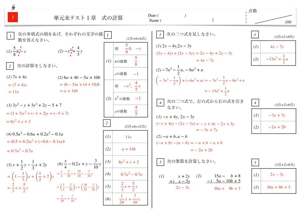 中2数学1章式の計算単元末テストk-2-4のサムネイル