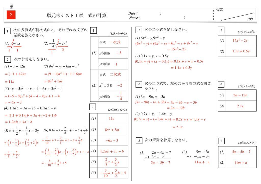 中2数学1章式の計算単元末テストk-5-7のサムネイル