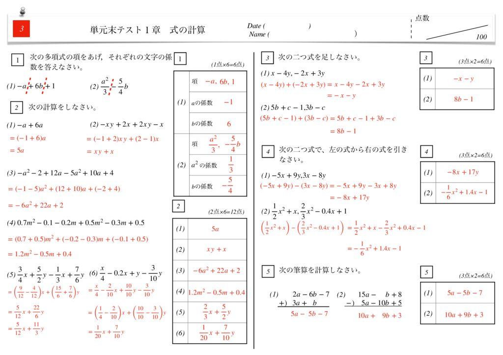 中2数学1章式の計算単元末テストk-8-10のサムネイル