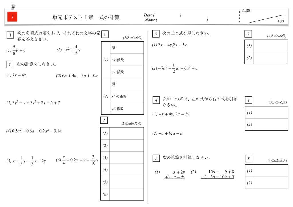 中2数学1章式の計算単元末テストm-2-4のサムネイル