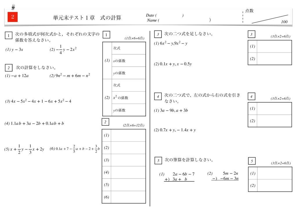 中2数学1章式の計算単元末テストm-5-7のサムネイル