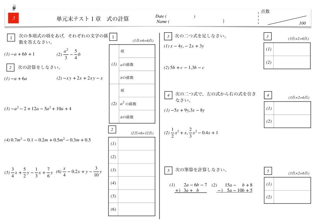 中2数学1章式の計算単元末テストm-8-10のサムネイル