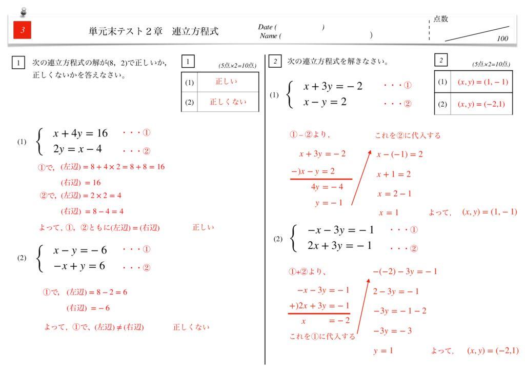 中2数学2章連立方程式単元末テストk-14-19のサムネイル