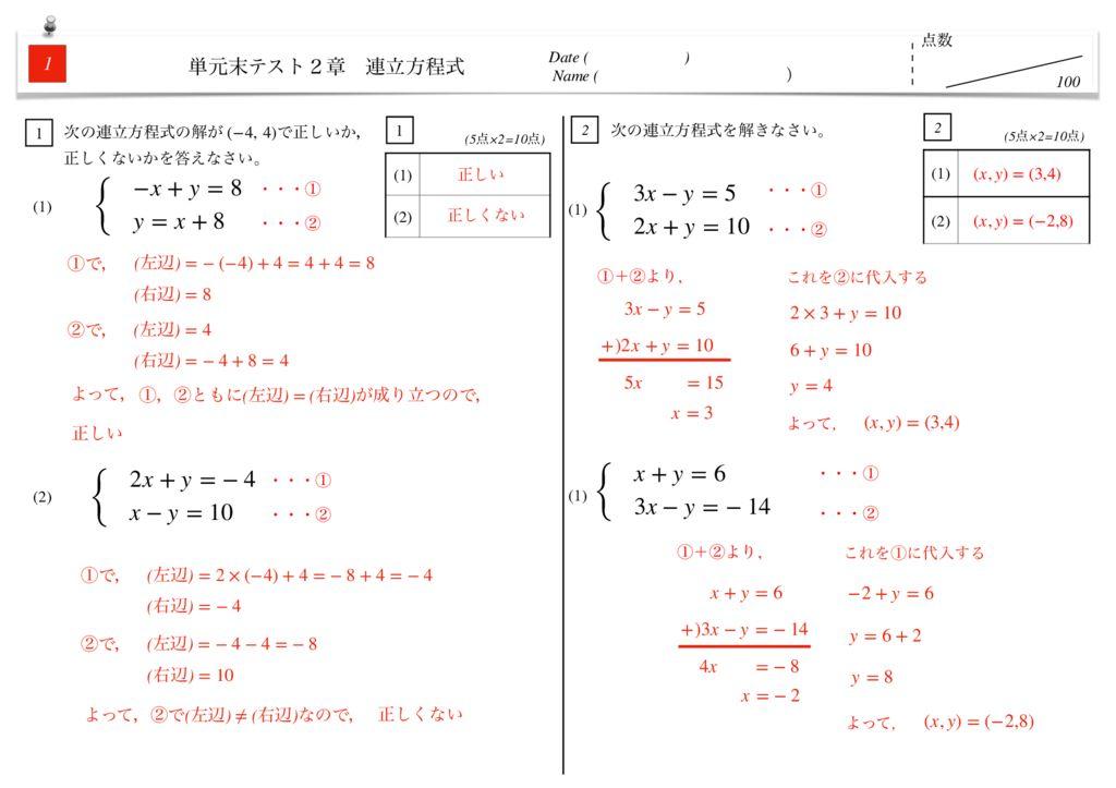 中2数学2章連立方程式単元末テストk-2-7のサムネイル