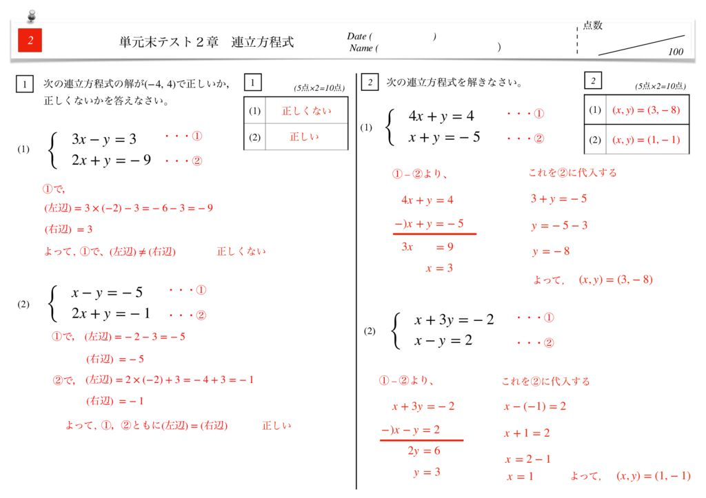 中2数学2章連立方程式単元末テストk-8-13のサムネイル