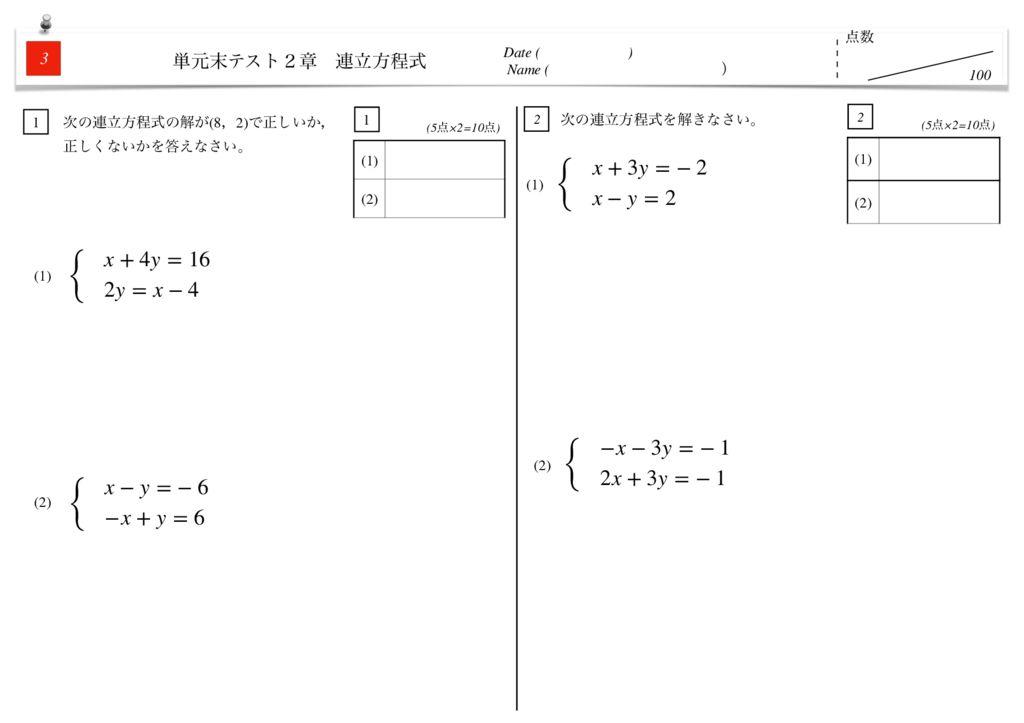 中2数学2章連立方程式単元末テストm-14-19のサムネイル