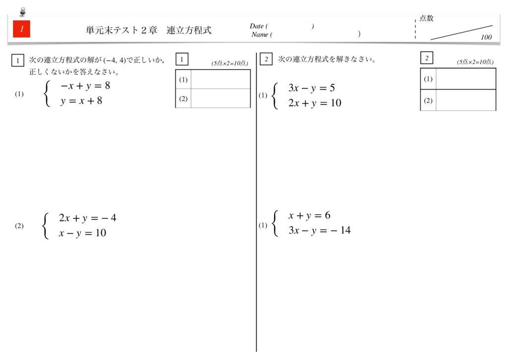中2数学2章連立方程式単元末テストm-2-7のサムネイル