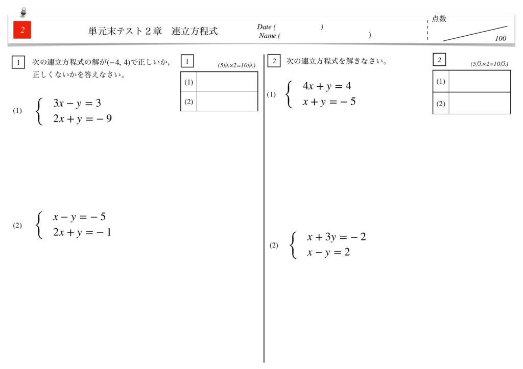 中2数学2章連立方程式単元末テストm-8-13のサムネイル