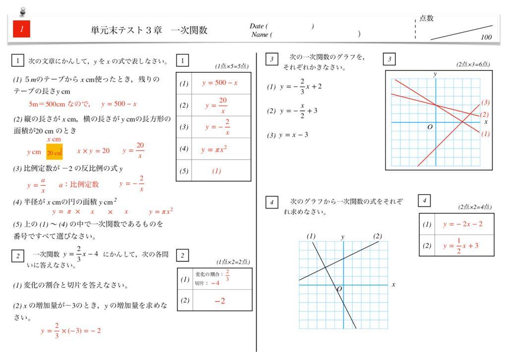 中2数学3章一次関数単元末テストk-10-13のサムネイル