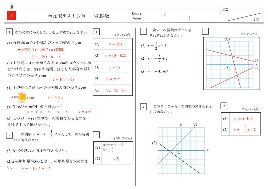 中2数学3章一次関数単元末テストk-6-9のサムネイル