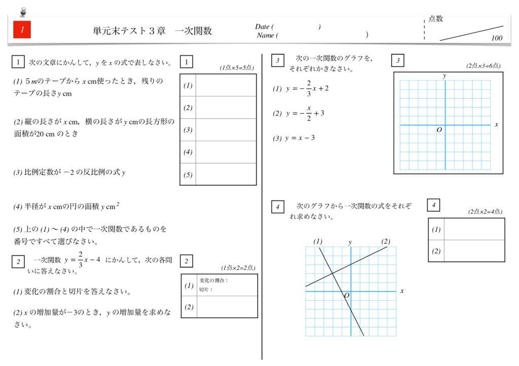 中2数学3章一次関数単元末テストm-10-13のサムネイル