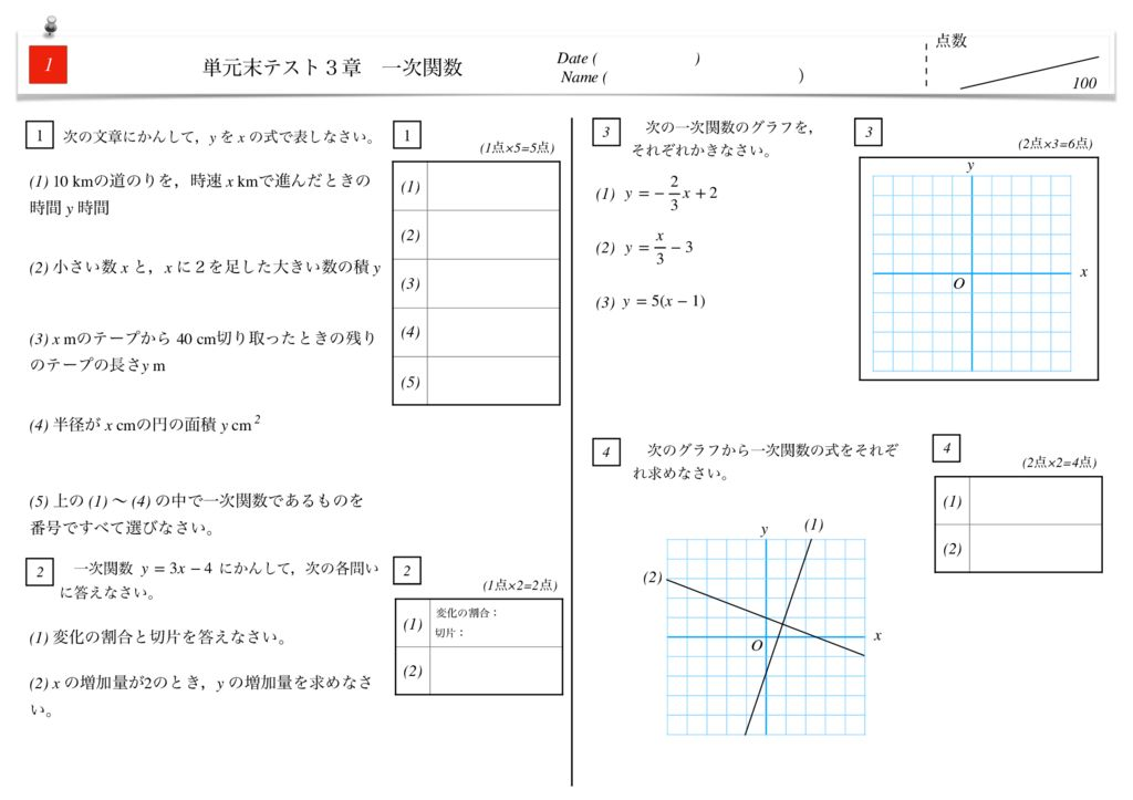 中2数学3章一次関数単元末テストm-2-5のサムネイル