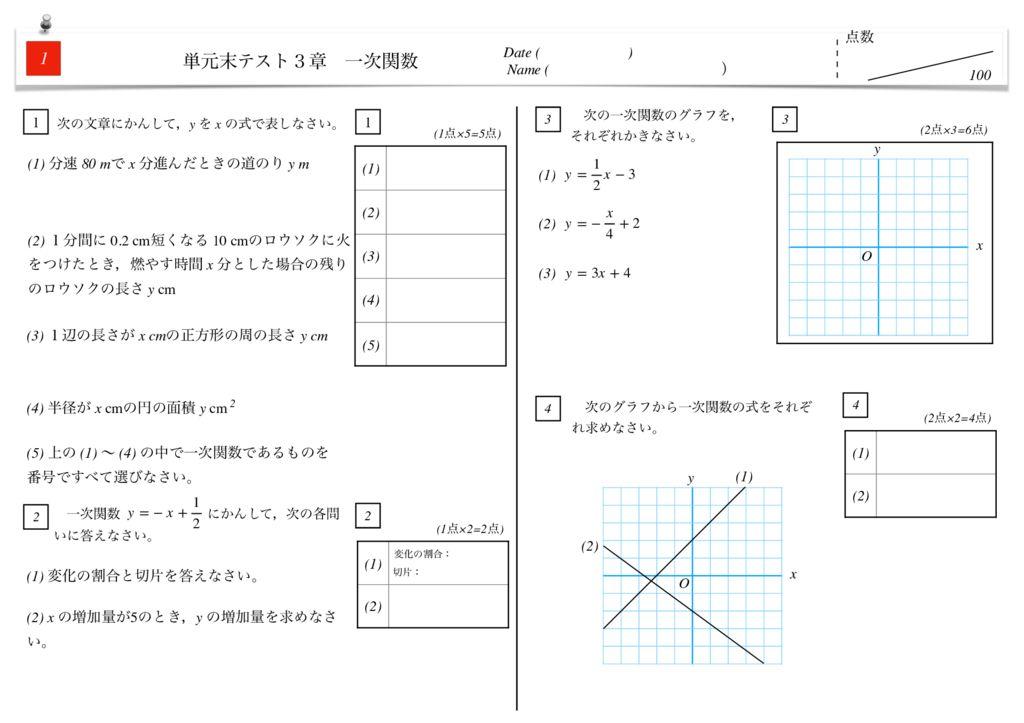 中2数学3章一次関数単元末テストm-6-9のサムネイル