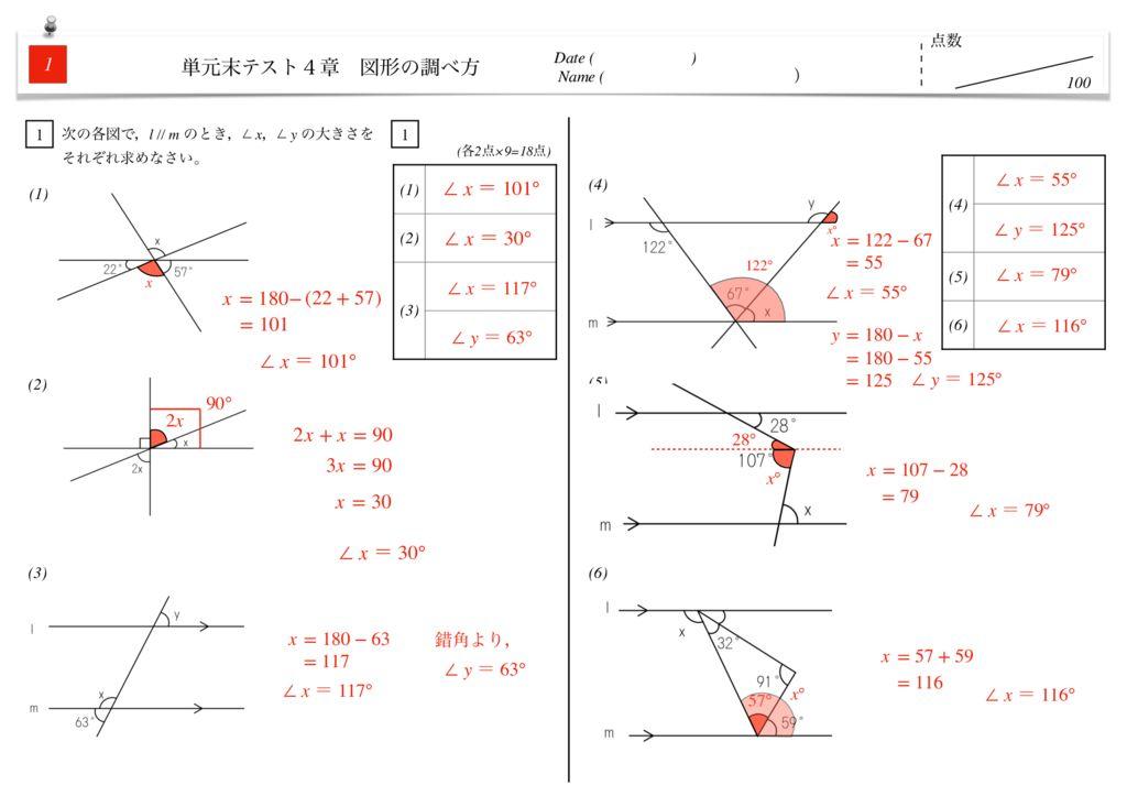 中2数学4章図形と性質単元末テストk-10-13のサムネイル