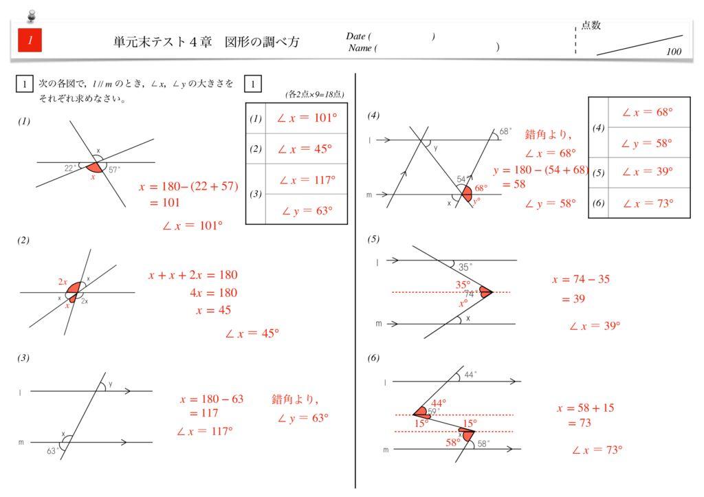 中2数学4章図形と性質単元末テストk-6-9のサムネイル