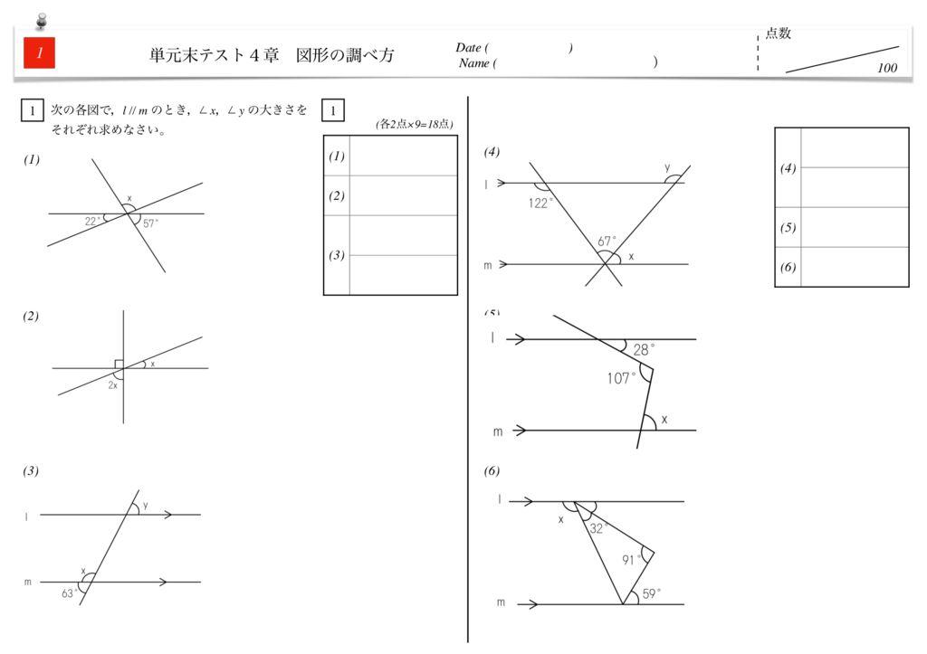 中2数学4章図形と性質単元末テストm-10-13のサムネイル