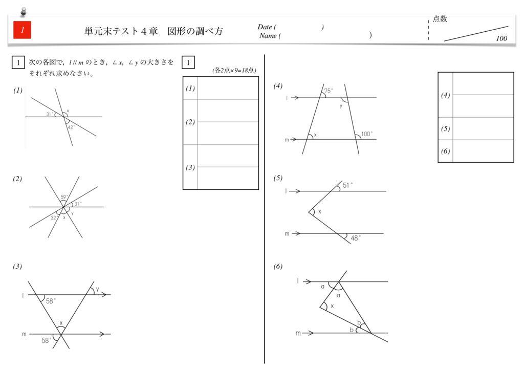 中2数学4章図形と性質単元末テストm-2-5のサムネイル