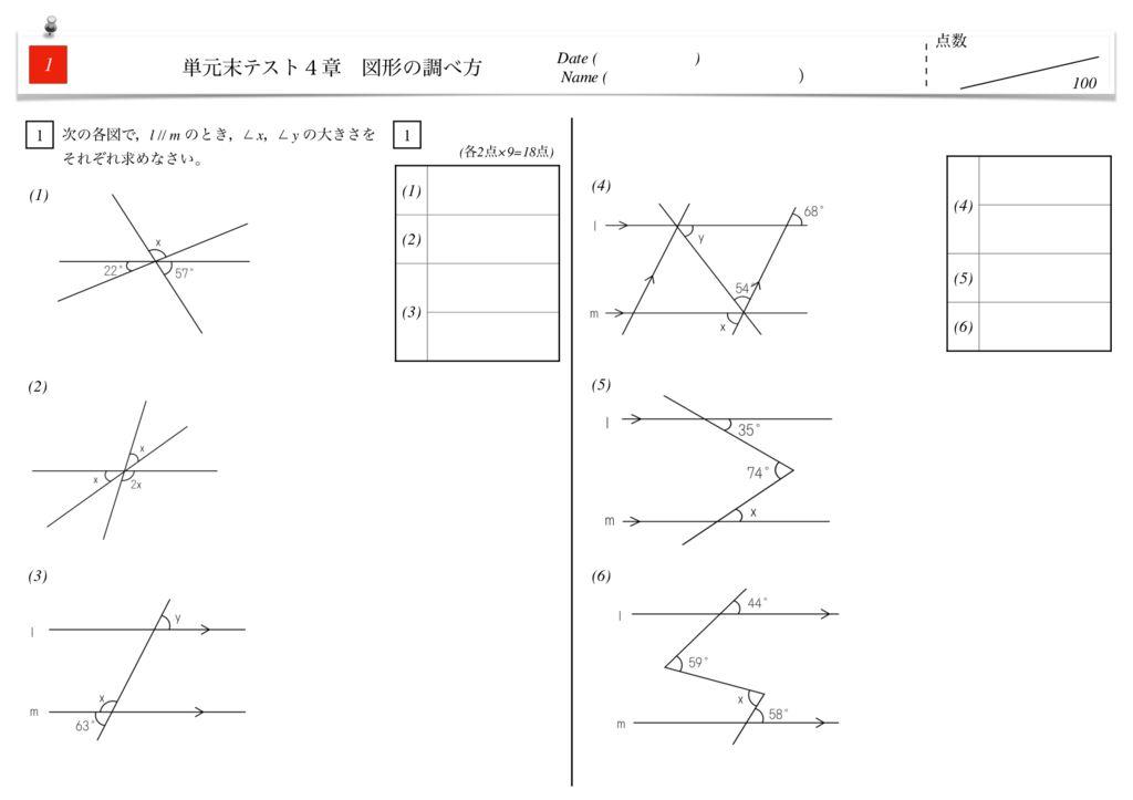 中2数学4章図形と性質単元末テストm-6-9のサムネイル