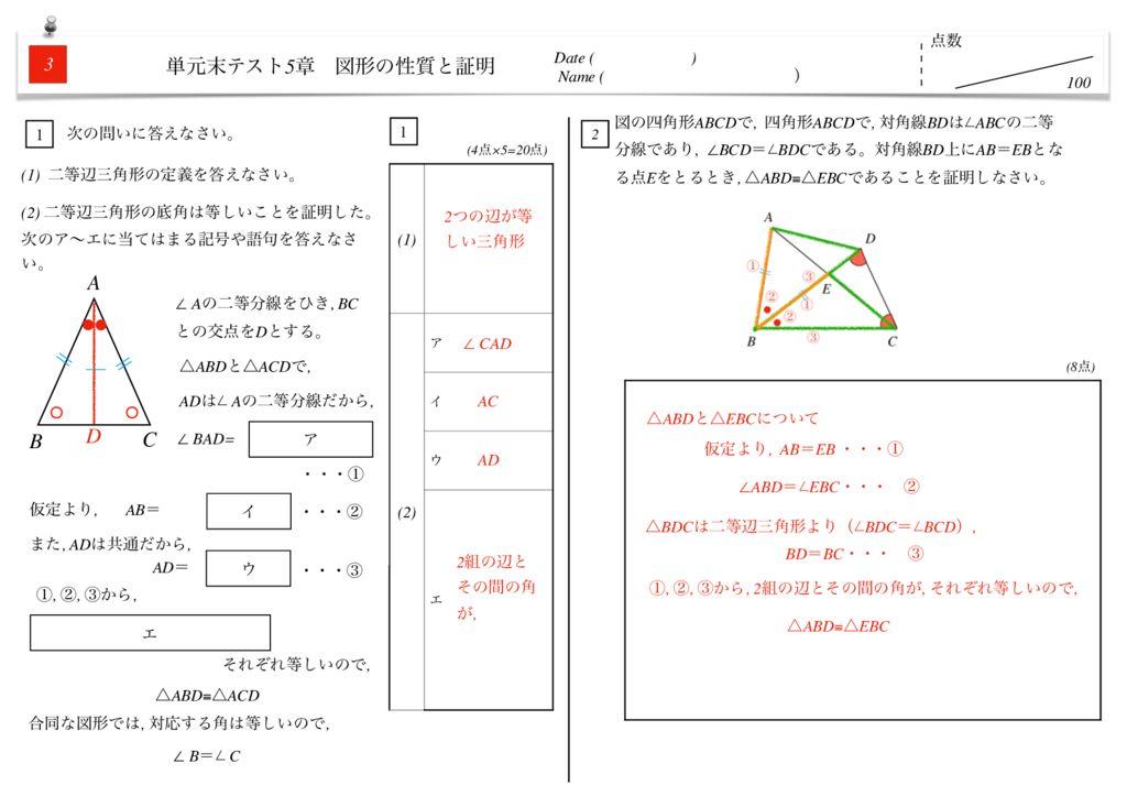 中2数学5章図形の性質単元末テストk-8-10のサムネイル