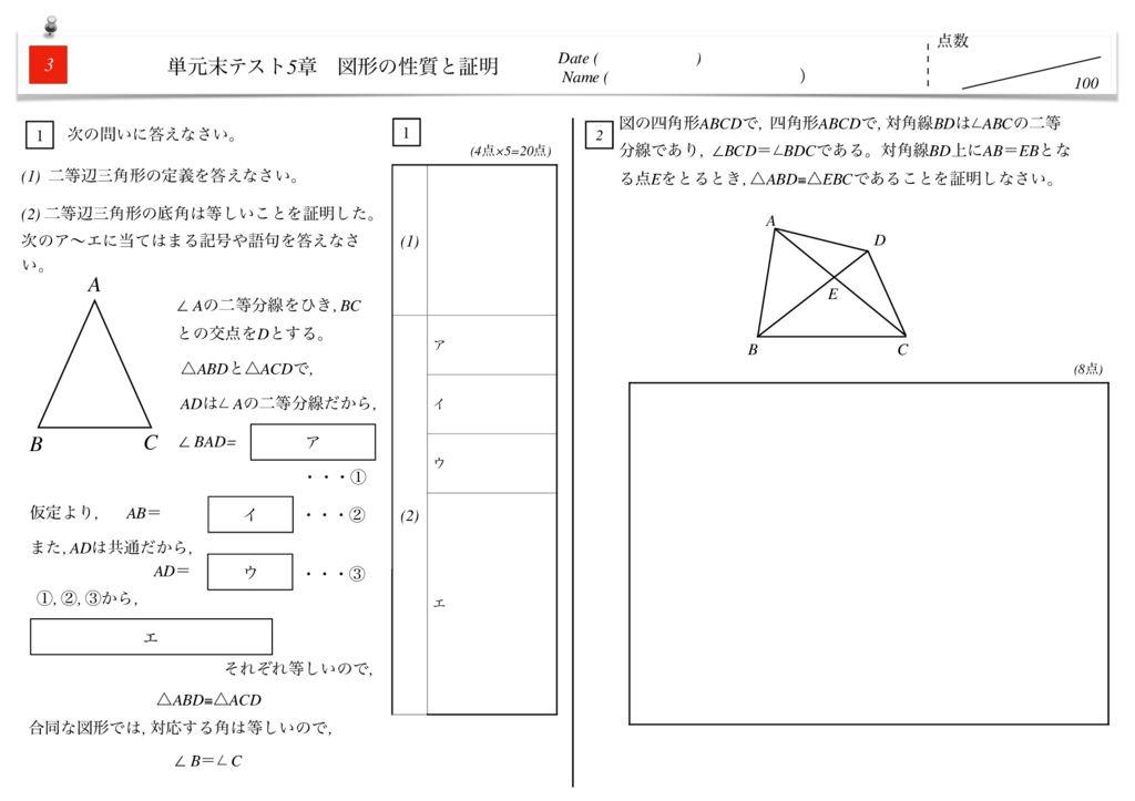 中2数学5章図形の性質単元末テストm-8-10のサムネイル