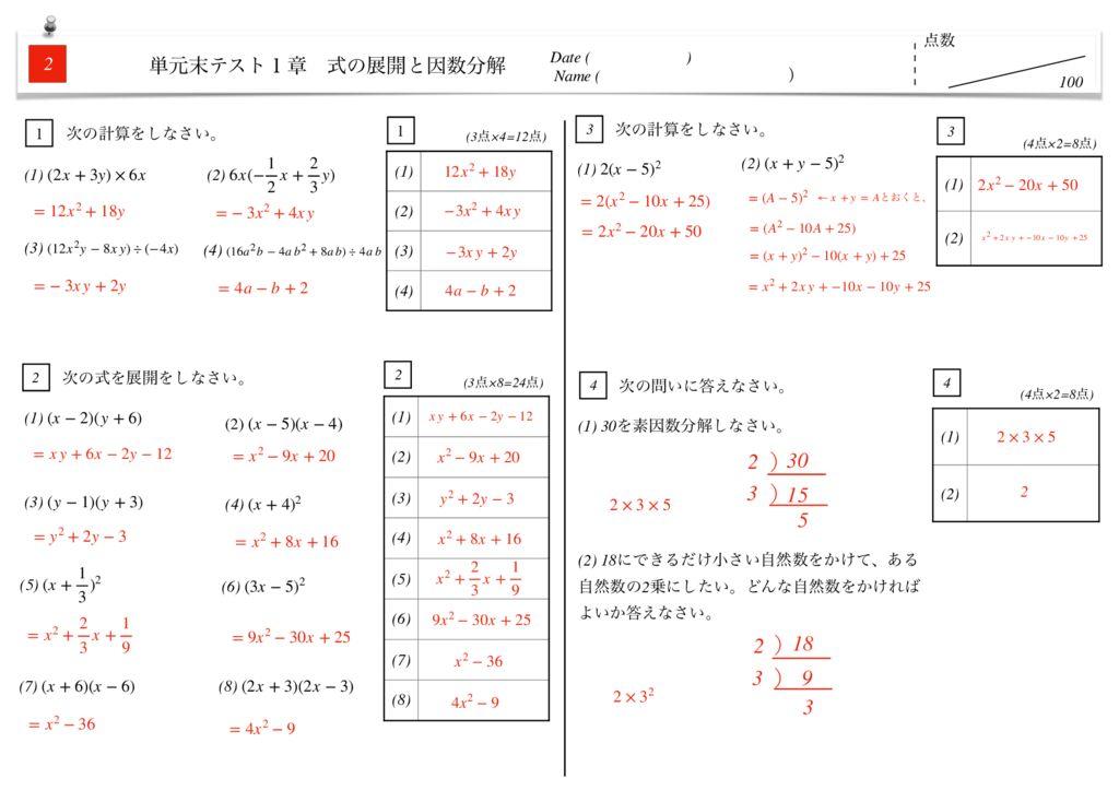 中3数学1章式の展開と因数分解単元末テストk-4-5のサムネイル