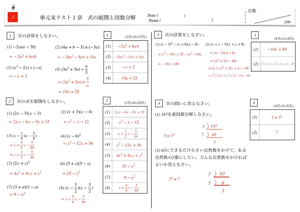 中3数学1章式の展開と因数分解単元末テストk-6-7のサムネイル
