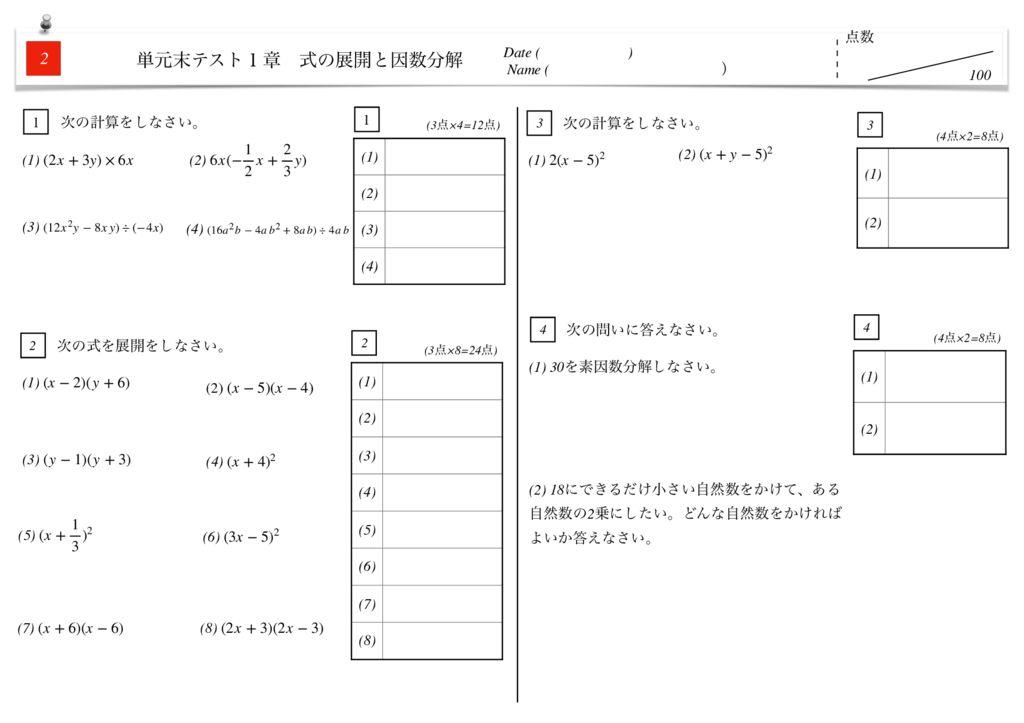 中3数学1章式の展開と因数分解単元末テストm-4-5のサムネイル