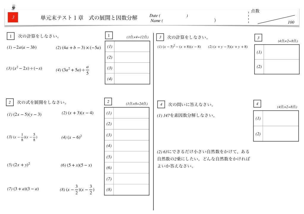 中3数学1章式の展開と因数分解単元末テストm-6-7のサムネイル