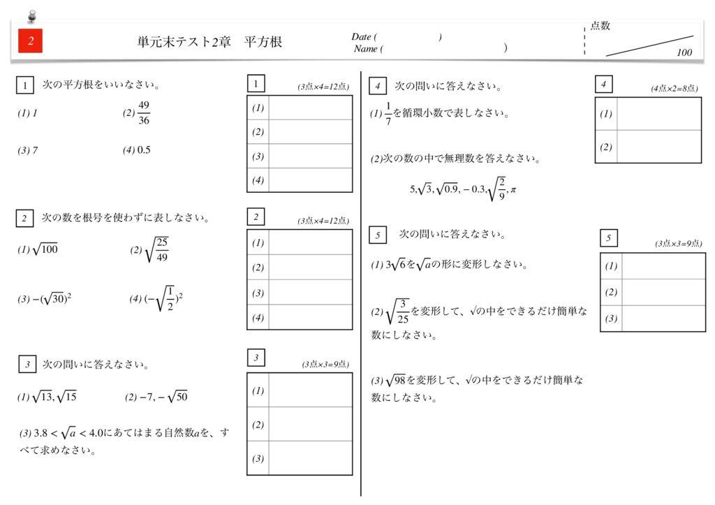 中3数学2章平方根単元末テストm-4-5のサムネイル