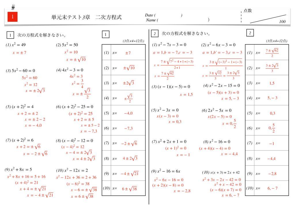 中3数学3章二次方程式単元末テストk-2-3のサムネイル