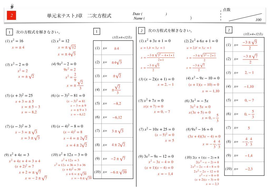 中3数学3章二次方程式単元末テストk-4-5のサムネイル