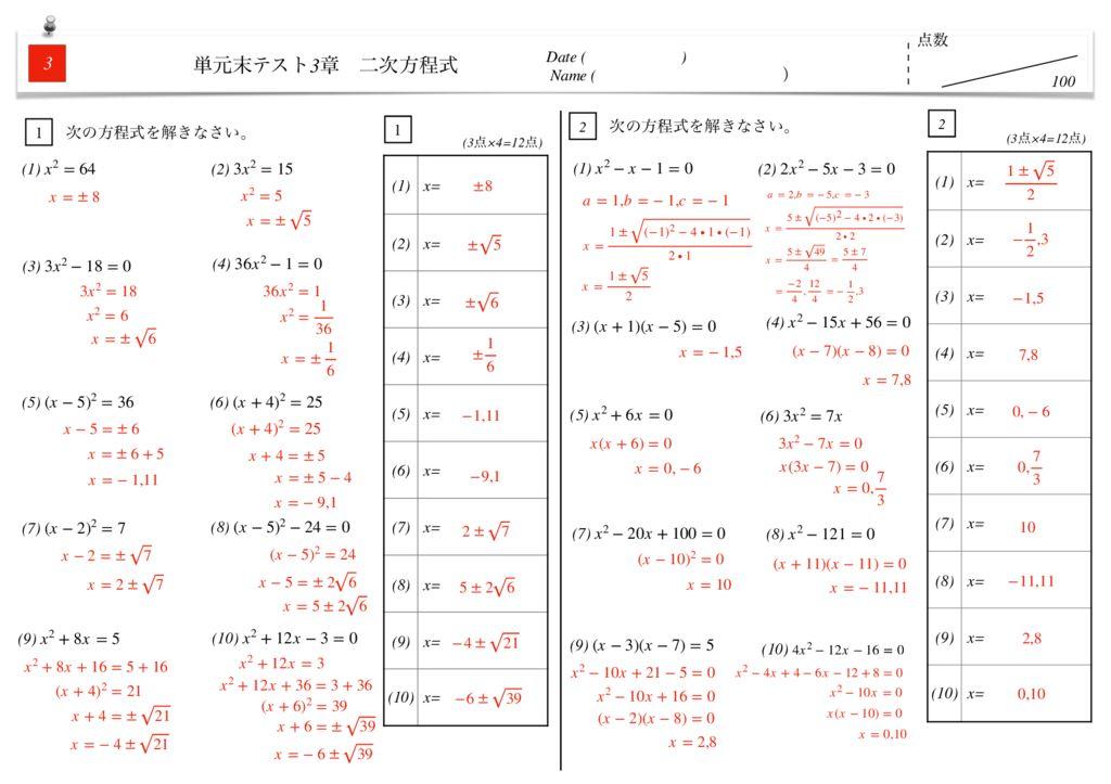 中3数学3章二次方程式単元末テストk-6-7のサムネイル