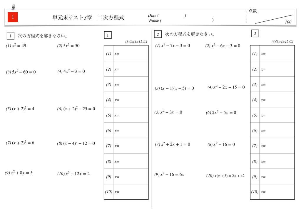 中3数学3章二次方程式単元末テストm-2-3のサムネイル