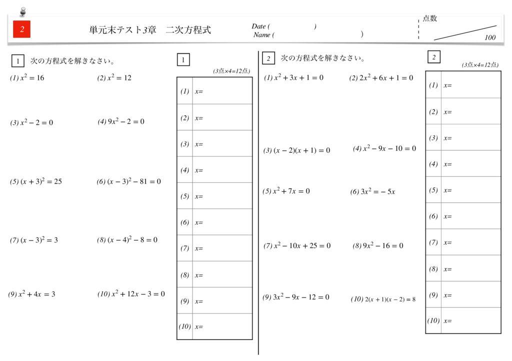 中3数学3章二次方程式単元末テストm-4-5のサムネイル