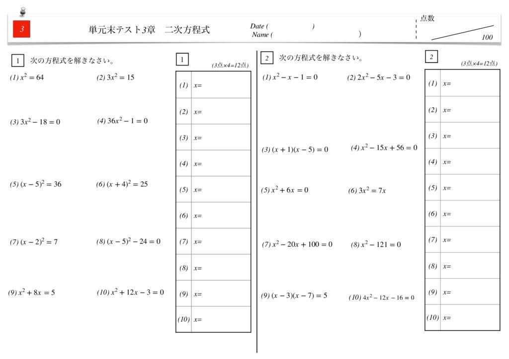 中3数学3章二次方程式単元末テストm-6-7のサムネイル